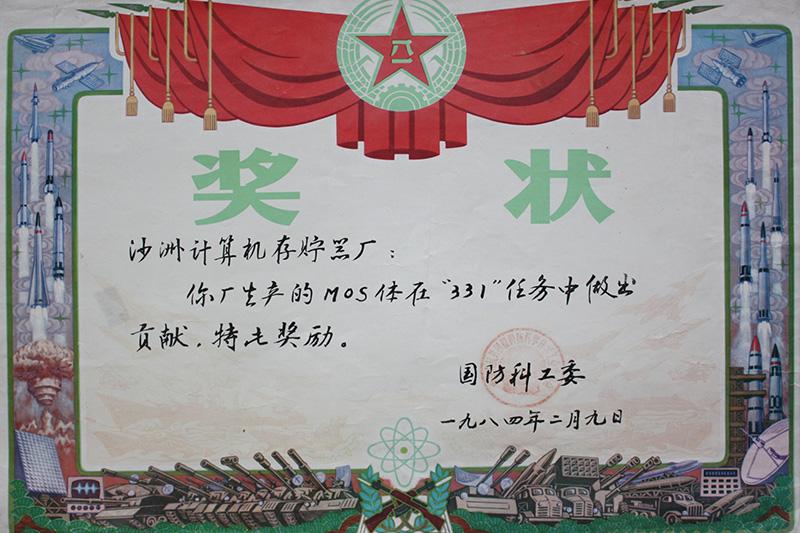 国防科工委奖状