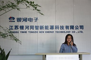 江苏新万博手机版登录同智新能源科技有限公司