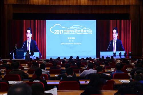 打造汽车行业技术交流高地  2017中国汽车技术转移大会在张家港市举行