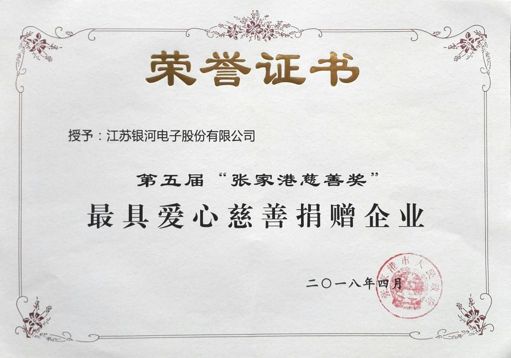 """银河荣膺第五届""""张家港最具爱心慈善捐赠企业"""""""