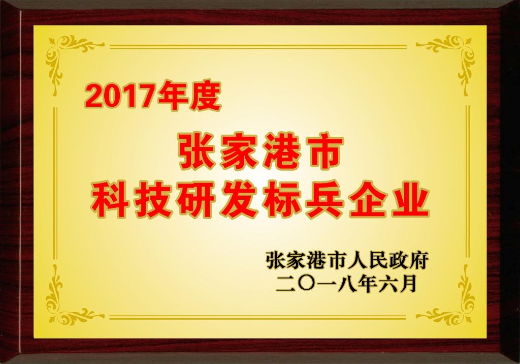 """新万博手机版登录获评""""张家港市科技研发标兵企业""""称号"""